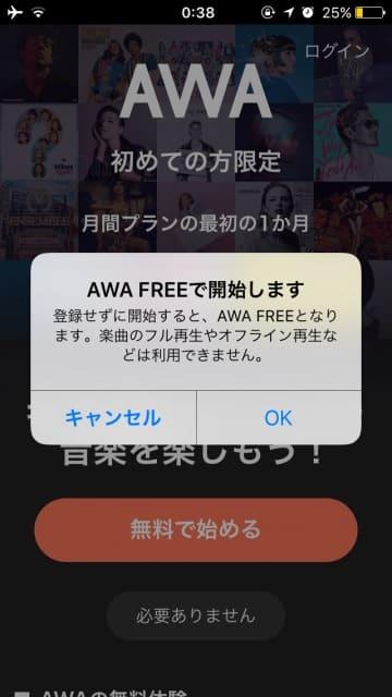 AWA FREE