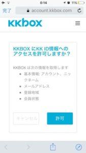KKBOX 退会2