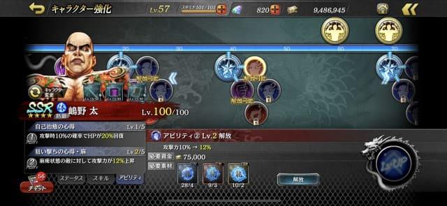 龍が如くオンライン キャラクター強化