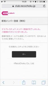RecMusic 有料登録