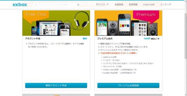 KKBOX 公式サイト 登録
