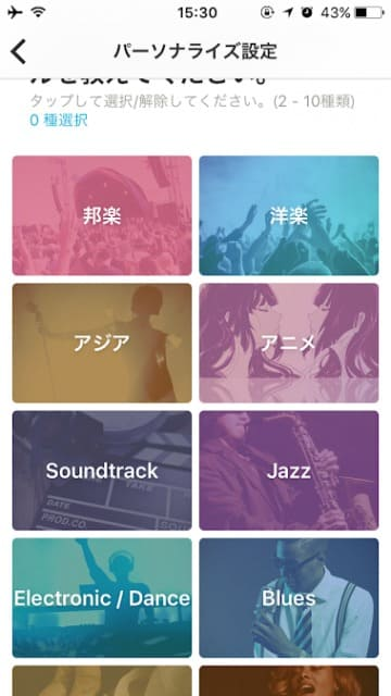 KKBOX パーソナライズ設定 画面