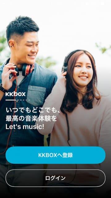 KKBOX 会員登録