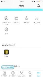 KKBOX 退会1