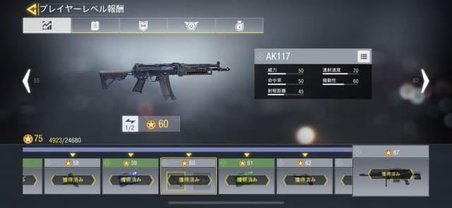 CODモバイル 武器 アンロック
