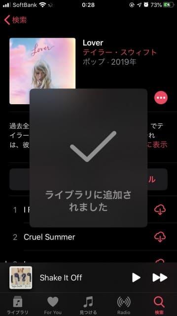 Apple Music ライブラリ
