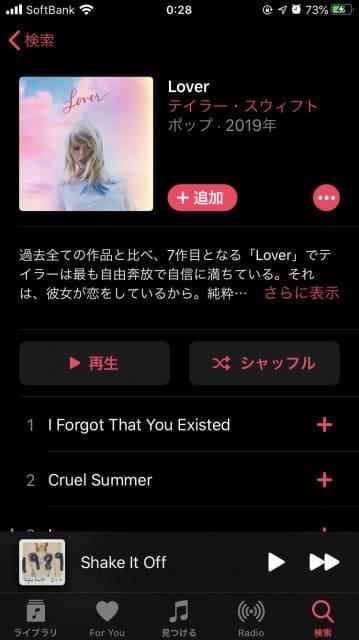 Apple Music 曲 追加