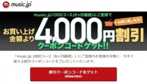 music.jp キャンペーン クーポン