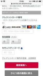 dヒッツ クレジットカード情報