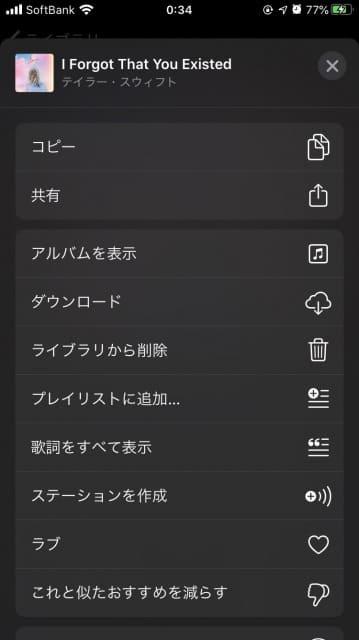 Apple Music 再生画面 操作