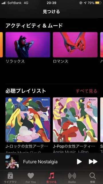 Apple Music プレイリスト1