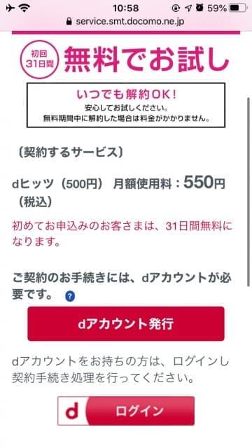 dヒッツ dアカウント発行
