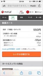 music.jp クーポン