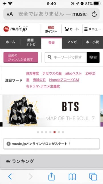 music.jp 音楽購入