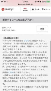 music.jp 解約 コース解除