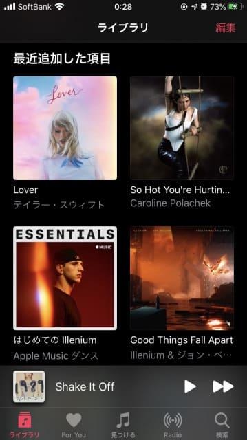 Apple Music ライブラリ 曲 追加