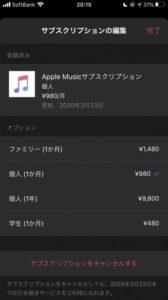 Apple Music サブスクリプションの管理