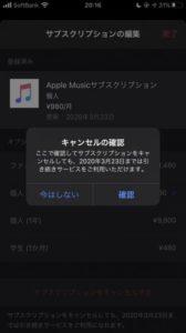 Apple Music サブスクリプションのキャンセル