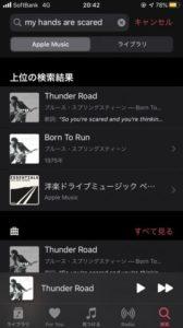 Apple Music 歌詞検索