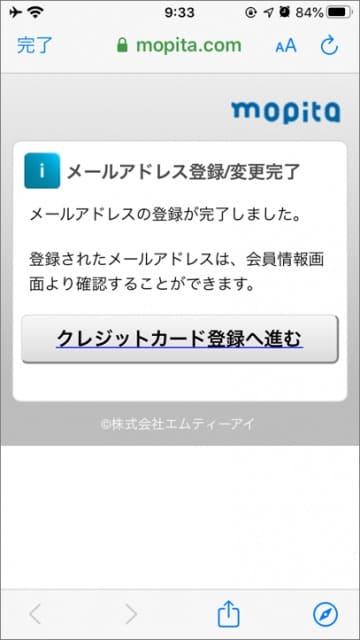 music.jp クレカ登録