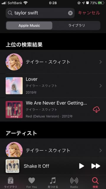 Apple Music 曲 検索