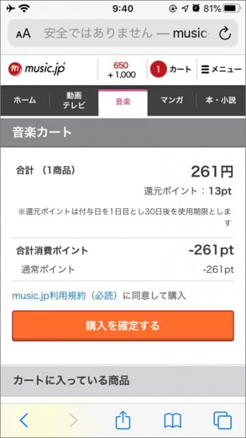 music.jp 音楽購入完了