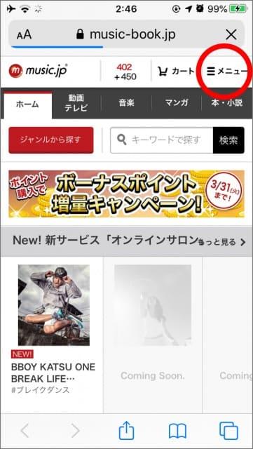 music.jp 解約