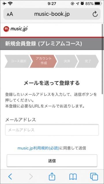 music.jp メアド登録