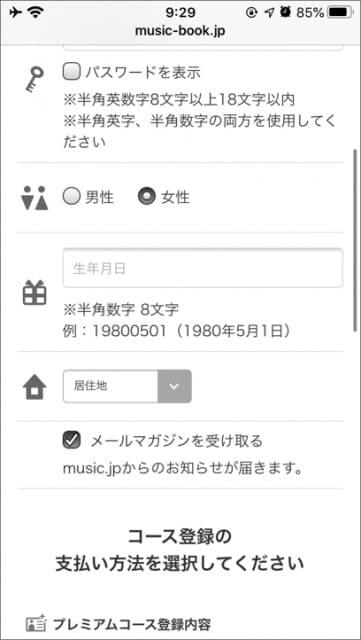 music.jp 個人情報登録