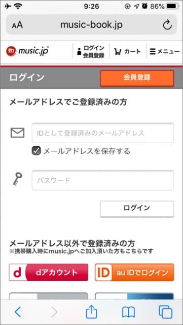 music.jp ログイン