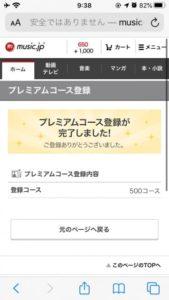 music.jp 登録完了