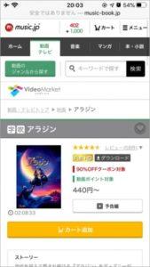 music.jp 映画