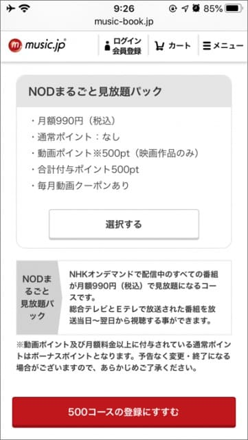 music.jp コース