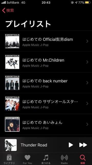 Apple Music はじめての