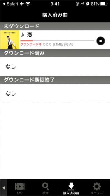 music.jp ダウンロード開始