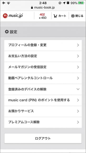 music.jp 退会