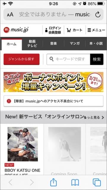 music.jp 会員登録