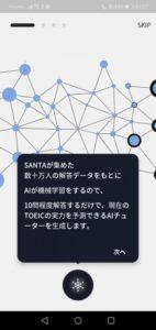 SANTA TOEIC AI採点システム