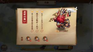 三国鍛冶物語 征戦