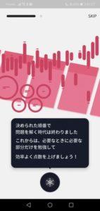 SANTA TOEIC 英語学習