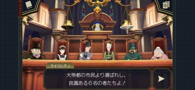 大逆転裁判 陪審員制度