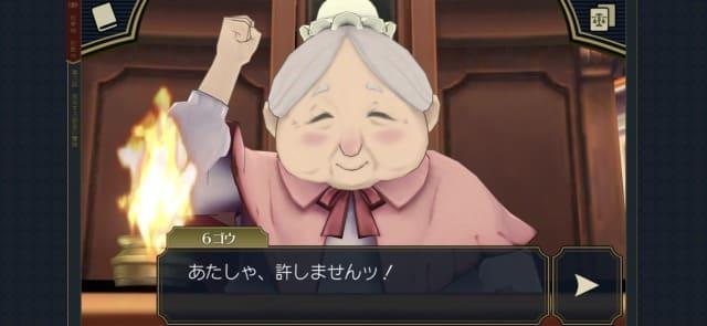 大逆転裁判 被告人