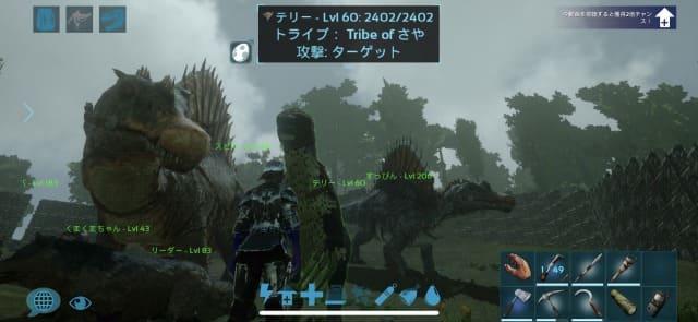 ARK 恐竜 テイム
