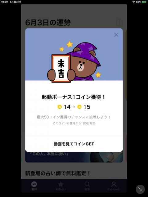 LINE占い コイン 動画