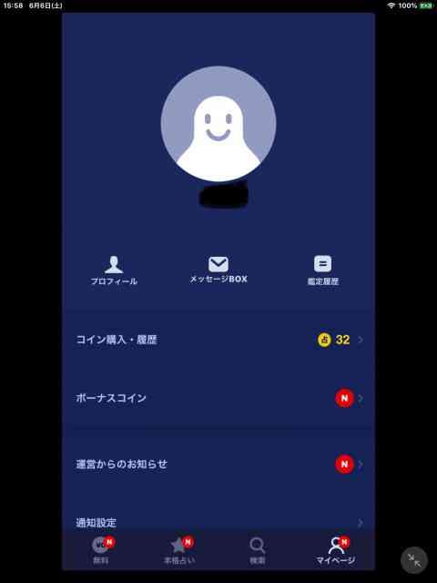 LINE占い マイページ