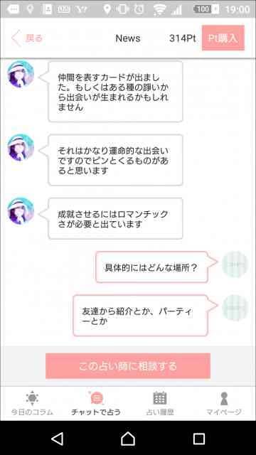 Uranow(ウラナーウ) 占いアプリ